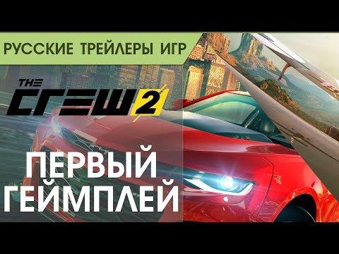 The Crew 2 - Первый геймплей - Русский трейлер - Озвучка