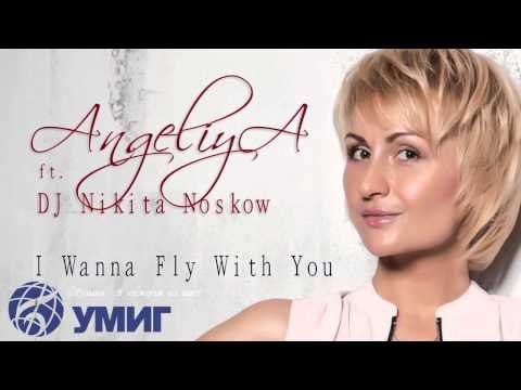 AngeliyA ft Dj Nikita Noskow - I Wanna Fly With You (music video)