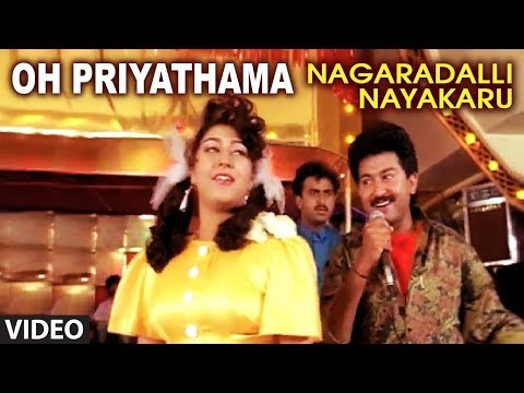 Video Oh Priyathama Video Song | Nagaradalli Nayakaru | Sunil, Malasri | Kannada Old Songs download in MP3, 3GP, MP4, WEBM, AVI, FLV January 2017