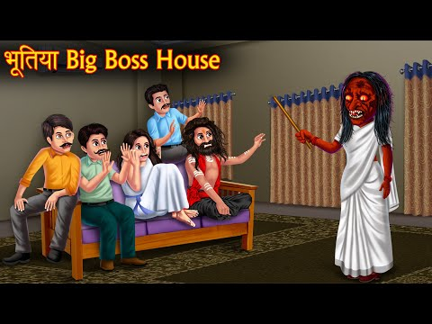 भूतिया बिग Boss House   Witch in Big Boss House   Hindi Horror Stories   Hindi Kahaniya   Stories