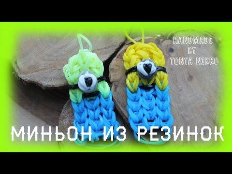 Как сделать браслет из резиночек миньон - Foto-lis.ru