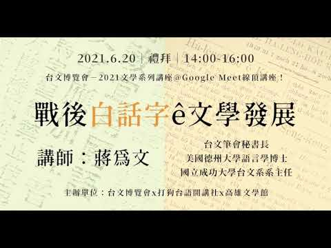 20210620高雄市立圖書館台語文學系列講座—蔣為文「戰後台語白話字ê文學發展」—影音紀錄