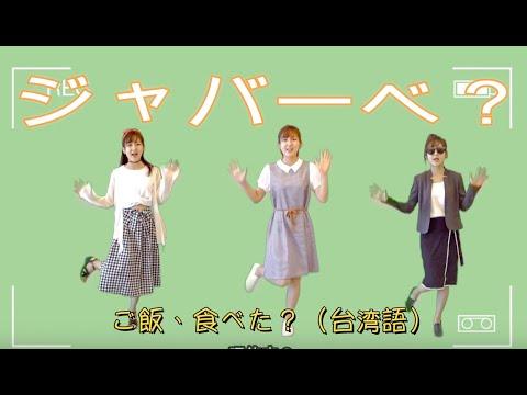 台灣女孩製作日語短片推觀光爆紅 日網友學者都說讚[影]