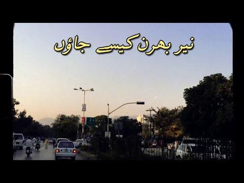 Tiluk Kamod - Ahmed Jahanzeb | Aesthetics اردو