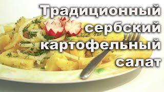 Сербский картофельный салат
