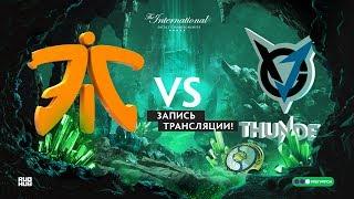 Fnatic vs VGJ.Thunder, The International 2018, game 1