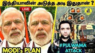 Video роЗроирпНродро┐ропро╛ро╡ро┐ройрпН роЕроЯрпБродрпНрод роЕроЯро┐ роЗродрпБродро╛ройрпН ! MODI's PLAN FOR PULWAMA ! What's Next ? India Vs Pakistan ! Pulwama MP3, 3GP, MP4, WEBM, AVI, FLV Februari 2019