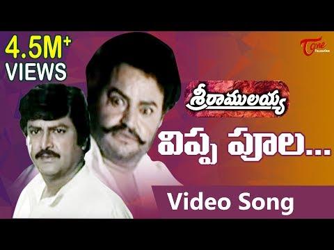 Video Sri Ramulayya Songs - Vippa Poola - Mohan Babu - Soundarya download in MP3, 3GP, MP4, WEBM, AVI, FLV January 2017