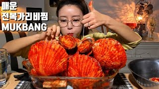 Video [ENG SUB]매운전복가리비 조개찜 먹방 mukbang MP3, 3GP, MP4, WEBM, AVI, FLV Maret 2019