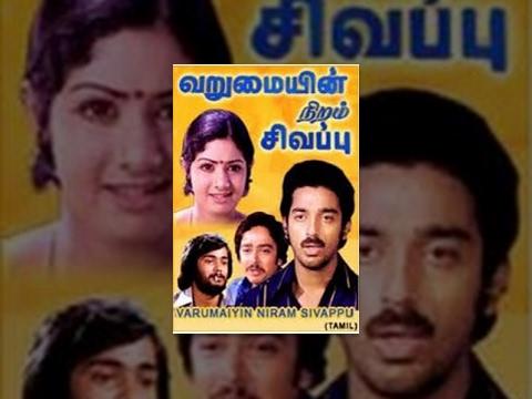 Varumaiyin Niram Sivappu – Kamal Haasan, Sridevi – Tamil Romantic Movie