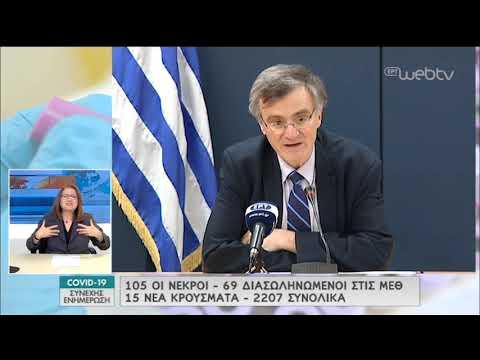 Η ενημέρωση του Υπουργείου Υγείας για την εξέλιξη του Κορωνοϊού | 16/04/2020 | ΕΡΤ