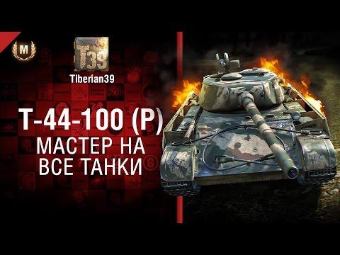 Мастер на все танки №129 - Т-44-100 (Р) - от Tiberian39 [World of Tanks]