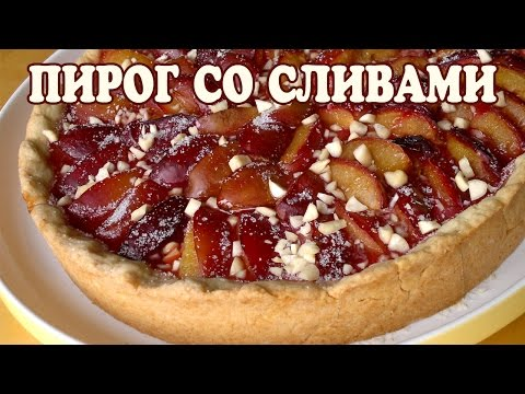 Тертый пирог со сливой рецепт с фото