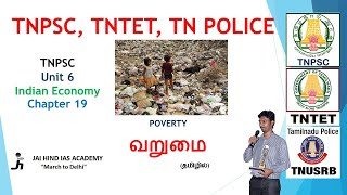 வறுமை | Poverty | TNPSC Unit 6 Indian Economy - Chapter 19