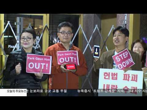 한인사회도 탄핵 통과 관심 12.08.16 KBS America News