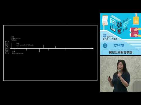 20190427高雄市立圖書館岡山講堂— 艾兒莎「擁抱世界級的夢想」—影音紀錄