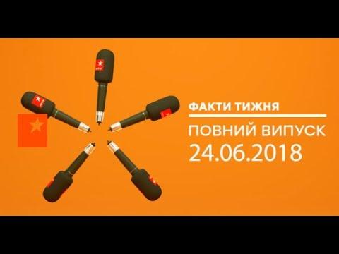 Факти тижня – полный выпуск – 24.06.2018 - DomaVideo.Ru
