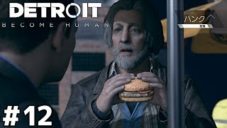 Video このおじさんもうヒロインでしょ【Detroit: Become Human】#12 MP3, 3GP, MP4, WEBM, AVI, FLV Juni 2018