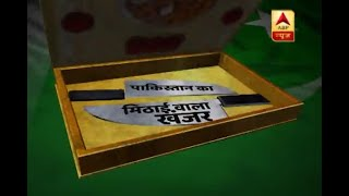 Jan Man: Knives in exchange of sweets by Pakistan? Watch ABP News' ground report from Kris