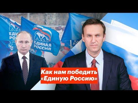 """Навальный: как нам победить """"Единую Россию""""."""