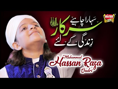 Muhammad Hassan Raza Qadri I Sahara Chahiye I Official Video - New Naat 2018-19 - Heera Gold