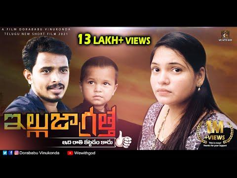 ఇల్లు జాగ్రత్త    Telugu Christian Short film    Dorababu Vinukonda    2021