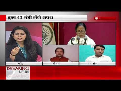 पश्चिम बंगाल की मुख्यमंत्री ममता बनर्जी के मंत्रिमंडल विस्तार और शपथ ग्रहण पर विशेष चर्चा...