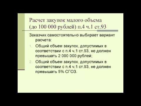 Измененияв законе о контрактной системе от 04.06.2014