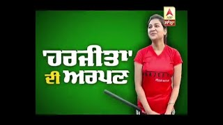 Video Harjeeta Actress Sawan Rupowali special Intervew with Abp Sanjha MP3, 3GP, MP4, WEBM, AVI, FLV Maret 2019