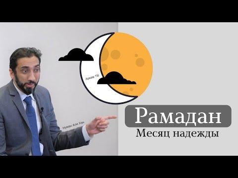 Рамадан - месяц надежды   Нуман Али Хан - DomaVideo.Ru