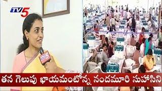 Nandamuri Suhasini Face To Face On Election Result |