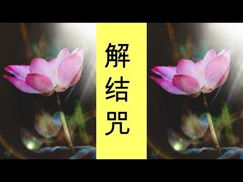 解结咒 ( 21遍教念版 )