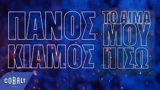 Panos Kiamos - Το Αίμα Μου Πίσω