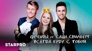 Артур Пирожков Я буду помнить pop music videos 2016