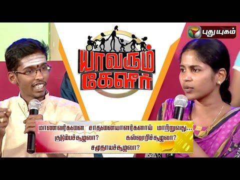 Yaavarum-Kelir-10-04-2016-Puthuyugam-TV