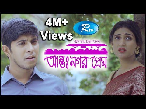 Download Antonogor Prem | আন্তঃনগর প্রেম | Tawsif Mahbub | Mehazabien Chowdhury | Rtv Drama Special hd file 3gp hd mp4 download videos