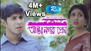 Download Video Antonogor Prem | আন্তঃনগর প্রেম | Tawsif Mahbub | Mehazabien Chowdhury | Rtv Drama Special MP3 3GP MP4