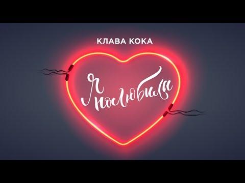Клава Кока - Я полюбила (Lуriс vidео) - DomaVideo.Ru