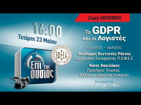 «Το GDPR και οι λογιστές» – Δίωρη εκπομπή της ΕΦΕΕΑ «Επί της ουσίας»