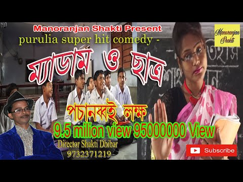 Purulia Super Hit Comedy 2018:- Madam O Chhatro