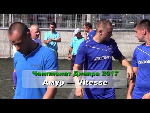 Амур — Vitesse (обзор). 16.09.2017
