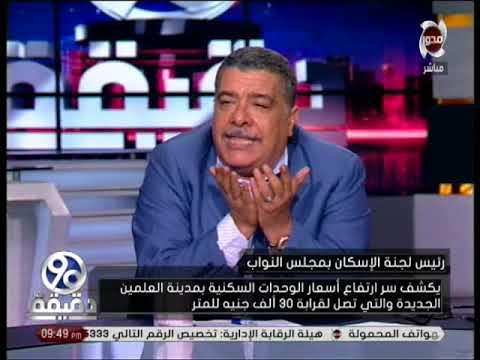العرب اليوم - شاهد: نائب برلماني يكشف سر ارتفاع أسعار الوحدات السكنية في مدينة العلمين