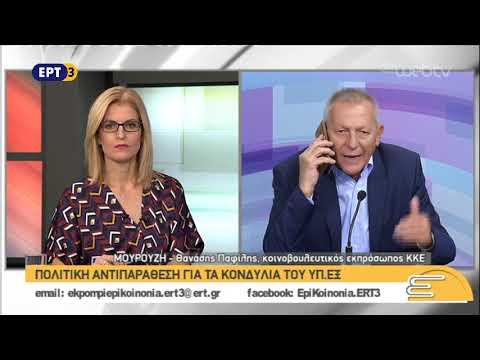 Ο κοινοβουλευτικός εκπρόσωπος του ΚΚΕ Θανάσης Παφίλης στην Επικοινωνία | 19/10/2018 | ΕΡΤ
