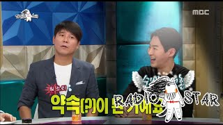 [RADIO STAR] 라디오스타 - Jeonjin inquires '순백의 영혼' 전진,