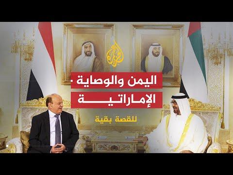 """شاهد.. وثائقي الجزيرة """"الوصاية"""" مخططات الإمارات للهيمنة على اليمن"""