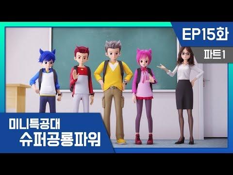 [미니특공대:슈퍼공룡파워] EP15화 - 미니특공대, 사람으로 변신!