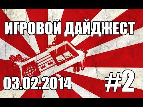 Игровой Дайджест 03.02.2014 Выпуск №2