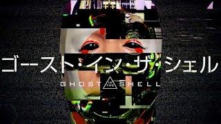 映画『ゴースト・イン・ザ・シェル』謎の顔面ハッキングティザー映像