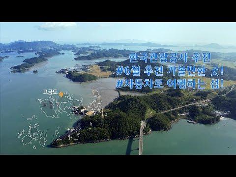 배멀미 없이 떠나는 섬 여행! 고금도! 신지도! 동영상의 캡쳐 화면