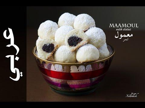 Date Maamoul - ARABIC (Macmuul Timir) معمول تمر (видео)